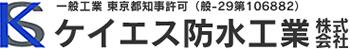 地下での防水工事なら、防水シート 防水材のVシート、防水工事の東京都台東区のケイエス防水工業にお任せ下さい!